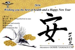 IKGA2016card_Goshi Yamaguchi